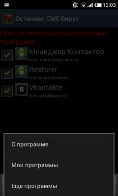 Останови СМС Вирус 1.6