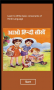 Скачать Write Hindi