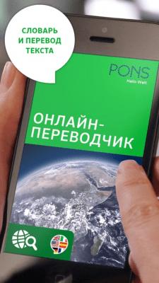 Онлайн-словарь PONS 3.1.6