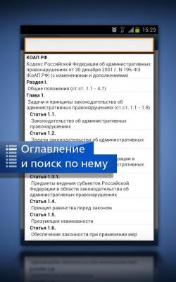 ГАРАНТ. Все кодексы РФ 1.0.129