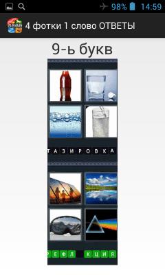 4 фотки 1 слово ответы 5.1.3