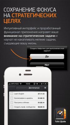 Тайм-Драйв 1.9.3