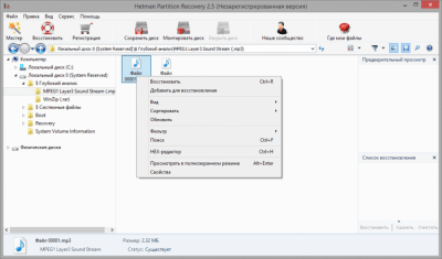 Hetman Partition Recovery 2.7