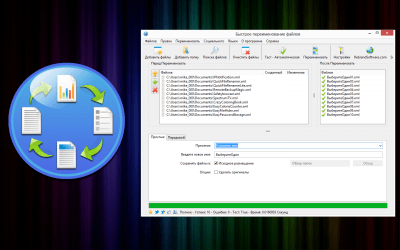 Quick File Renamer Lite 4.5