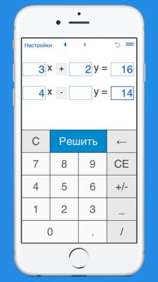 Калькулятор для решения системы двух линейных уравнений с двумя неизвестными 2х2 2.0.1