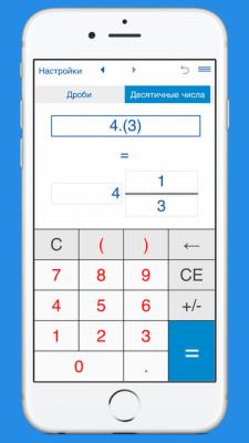 Калькулятор для перевода дробей 3.0.1