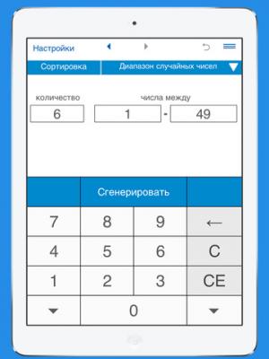 Генератор Случайных Чисел 2.1.5