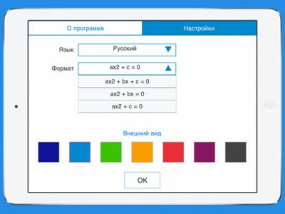 Решение квадратных уравнений - калькулятор 2.0.3