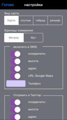 Локатор 3.0