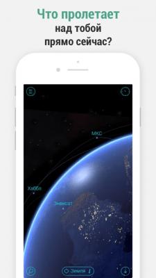 Solar Walk - 3D модель солнечной системы 2.4.3