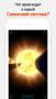 Скачать Solar Walk - 3D модель солнечной системы