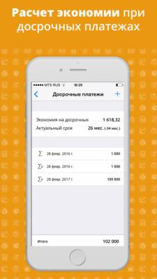 Кредитный калькулятор 1