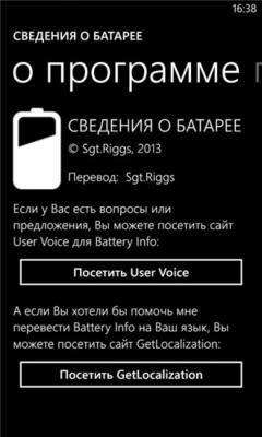 Сведения о батарее 2.0.1.0