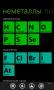 Скачать Химия