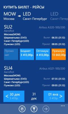 Aeroflot 1.5.1.429