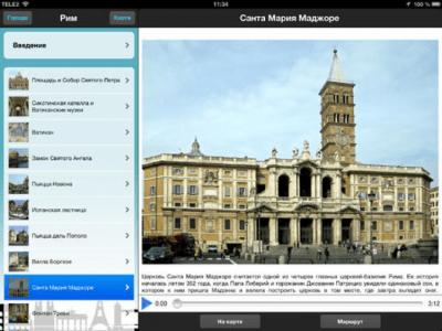 Аудиогиды по городам мира 2.1
