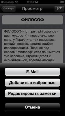 Философский словарь 1.1.1
