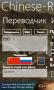 Скачать Chinese-Russian