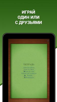 Грамотей-викторина орфографии 4.9.1