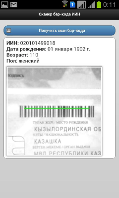 Сканер ИИН 1.4