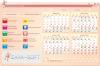 Скачать Woman Calendar from ZAYA