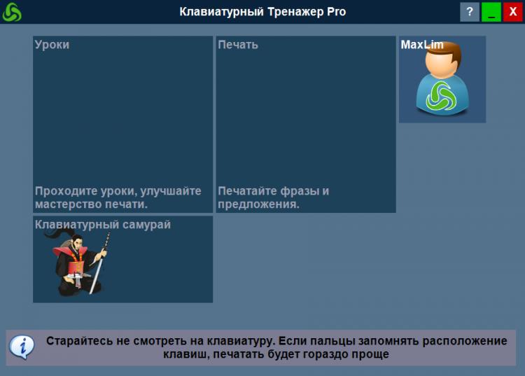 obuchayushaya-programma-dlya-pechataniya-na-klaviature