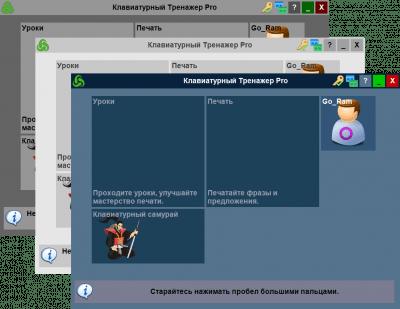 Клавиатурный тренажер 3.1