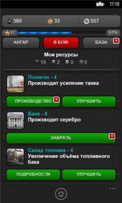 ТАНКИ онлайн игр 1.1.6.0