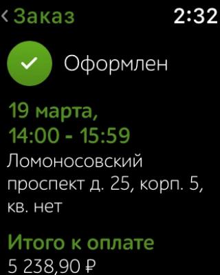 Утконос 2.7.1