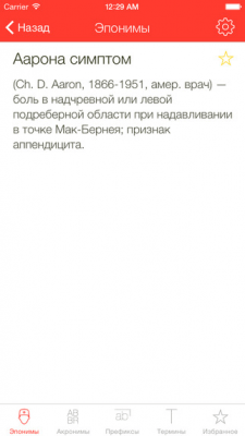 Справочная 4.1