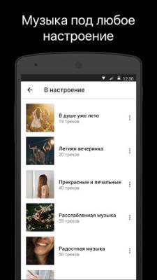 Яндекс Музыка 2018.09