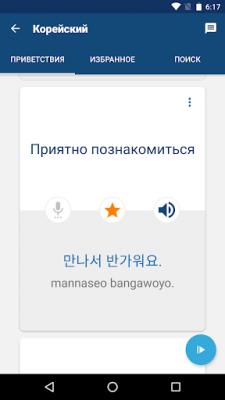 Learn Korean 12.1.0