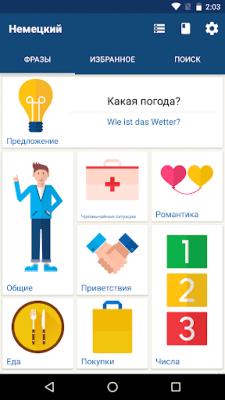 Learn German 12.1.0