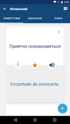 Learn Spanish 12.5.0