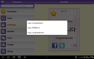 Korean Vocabulary 2.4.2