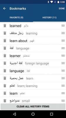 Arabic English Dictionary 7.5.0