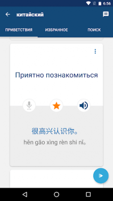 Learn Chinese 12.1.0