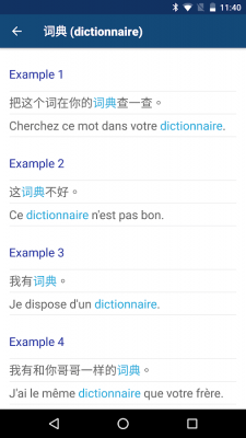 Chinese French Dictionary 9.0.0