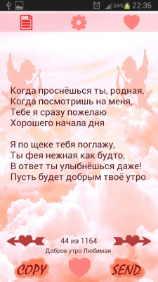 Стихи, смс Любимому и Любимой 5.2