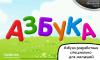 Скачать Азбука-алфавит для детей