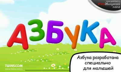 Азбука-алфавит для детей 2.0.5