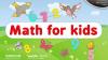 Скачать Математика и цифры для малышей