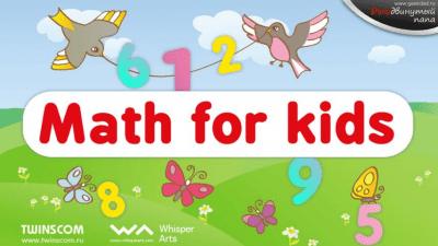 Математика и цифры для малышей 1.1.2