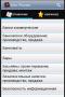 Скачать Киев.Справочник телефонов