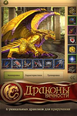 Драконы Вечности 3.0.3