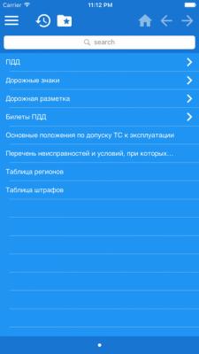 Справочник по ПДД РФ 2.0.46