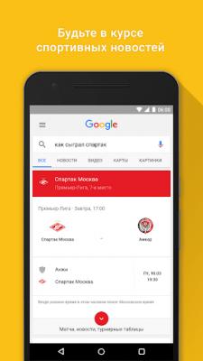 Google 8.28.10