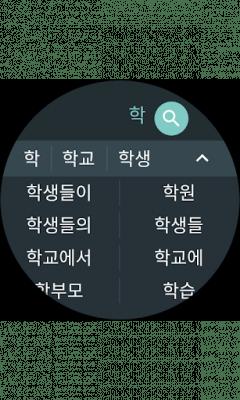 Google Korean IME 1.5.5.164561151