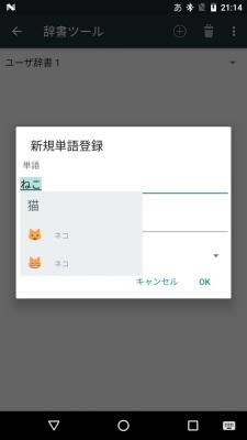 Google Japanese Input 2.24.3290.3.198253168
