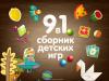Скачать 9 в 1 сборник детских игр